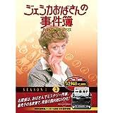 ジェシカおばさんの事件簿 2 ( DVD 7枚組 ) 7JO-5602 image