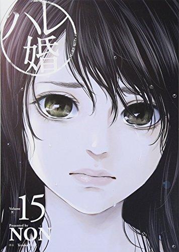 ハレ婚。(15) (ヤンマガKCスペシャル)