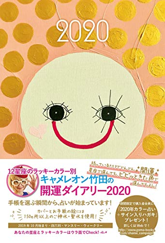 キャメレオン竹田の開運ダイアリー2020<天秤座></p>