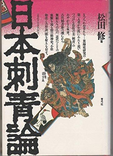 日本刺青論の詳細を見る