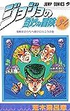 ジョジョの奇妙な冒険 34 (ジャンプコミックス)