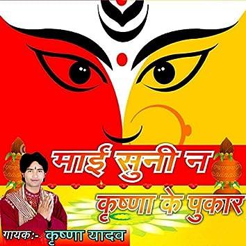 Maai Sunilo Krishna Ki Pukar