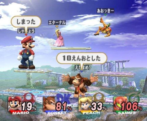 任天堂『大乱闘スマッシュブラザーズX』