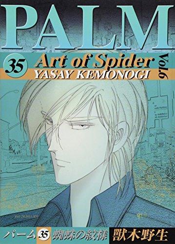 パーム (35) 蜘蛛の紋様 (6) (ウィングス・コミックス)の詳細を見る