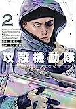 攻殻機動隊 THE HUMAN ALGORITHM(2) (KCデラックス)