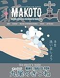 Makoto e-Zine #26: The Fun Japanese Not Found in Textbooks (English Edition)