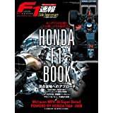 F1速報別冊 HONDA F1 Book モータースポーツムック