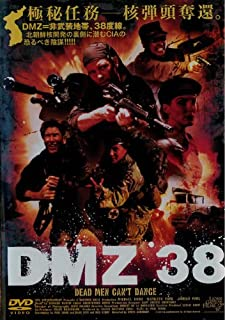 DMZ 38 (レンタル専用版) [DVD]