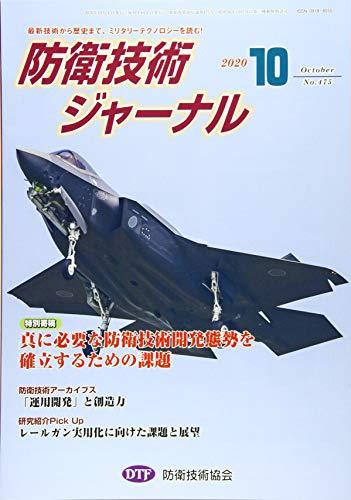 防衛技術ジャーナルNo.475(2020 10) (最新技術から歴史まで、ミリタリーテクノロジーを読む! 特別寄稿:真に必要な防衛技術開発態勢を確立するための課題)