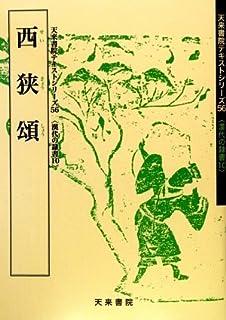 西狭 頌 (漢代の隷書―天来書院テキストシリーズ)
