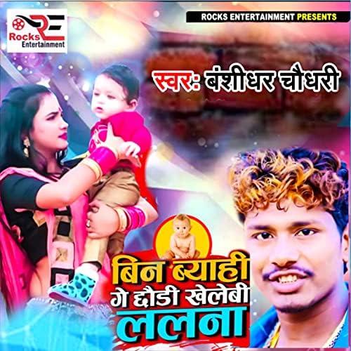 Bansidhar Chaudhary