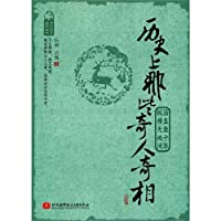 Those Famous Men with Odd Apperance in History/Series of the Historical Sky (Chinese Edition)