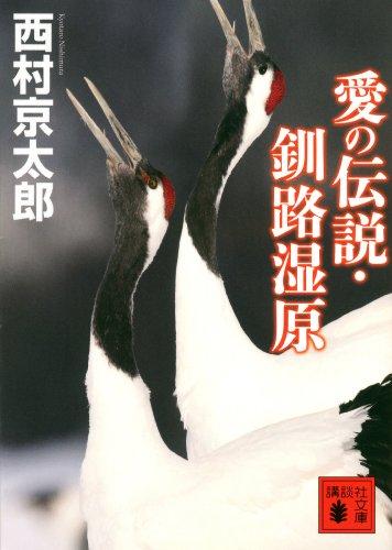 愛の伝説・釧路湿原 (講談社文庫)