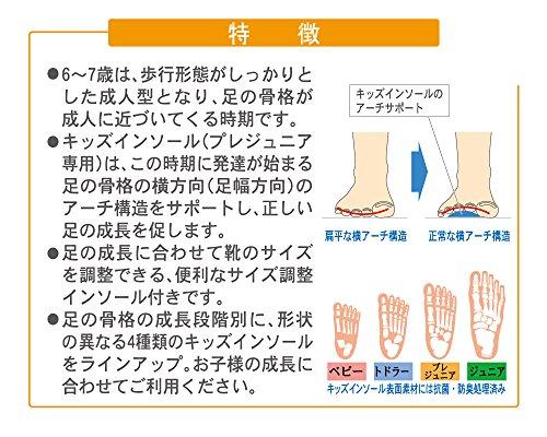 キッズインソールプレジュニア専用(6~7歳用)M18~19cmベージュ