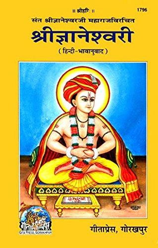 Shri Jnaneshwari Translated into Simple Hindi