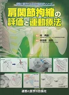 肩関節拘縮の評価と運動療法 (運動と医学の出版社の臨床家シリーズ)