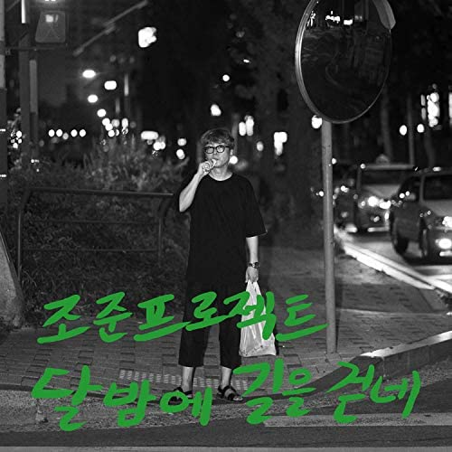 Jojoon Project