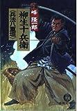 柳生十兵衛―兵法八重垣 (徳間文庫)