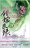 Un matrimonio equivocado Match 1: capítulo1-20 (Un matrimonio equivocado Match 1: registro de quejas lavados)