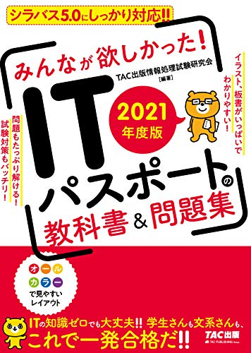 2021年度版 みんなが欲しかった! ITパスポートの教科書&問題集 (TAC出版)