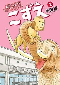 横須賀こずえ(2) (ビッグコミックス)