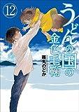 うどんの国の金色毛鞠 12巻(完): バンチコミックス