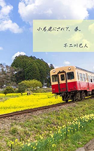 Kobakanisarete Haru (Japanese Edition)