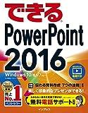 できるPowerPoint 2016 Windows 10/8.1/7対応 できるシリーズ