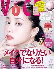 VOCE(ヴォーチェ) 2019年 09 月号 [雑誌]