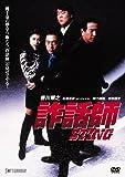 詐話師 STING[DVD]