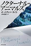 ノクターナル・アニマルズ (ハヤカワ・ミステリ文庫)
