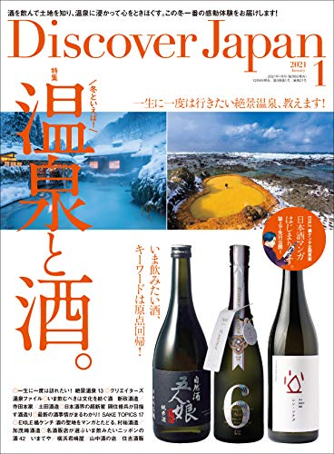 Discover Japan 2021年1月号「温泉と酒。」の詳細を見る