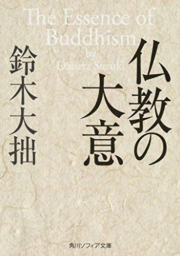 仏教の大意 (角川ソフィア文庫)の詳細を見る