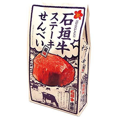 石垣牛 ステーキ風味せんべい 80g×3箱 大藤 日本最南端黒毛和牛の石垣牛を使用した贅沢なおせんべい 沖縄土産におすすめのお菓子