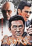 最後の侠客[DVD]