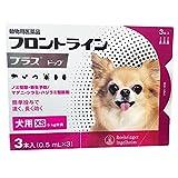 【動物用医薬品】ベーリンガーインゲルハイム アニマルヘルスジャパン フロントライン プラス ドッグ 犬用 XS(5kg未満) 0.5mL×3本入