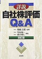 詳説・自社株評価Q&A (四訂版)