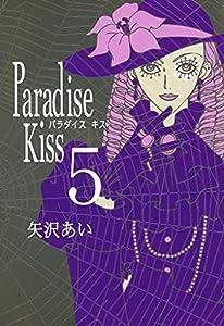 Paradise Kiss (5) (FEEL COMICS)