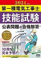 51Qb+yTtryS. SL200  - 電気工事士試験