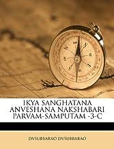 IKYA SANGHATANA ANVESHANA NAKSHABARI PARVAM-SAMPUTAM -3-C (Telugu Edition)