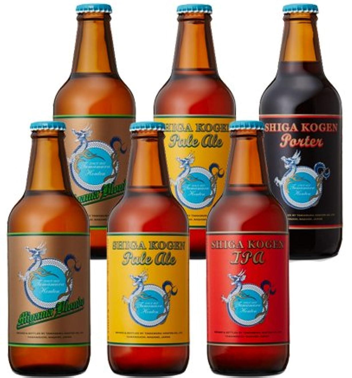 ファン翻訳者栄光の志賀高原ビール クラフトビール 飲み比べセット 6本 ビールセット 玉村本店 長野県 地ビール