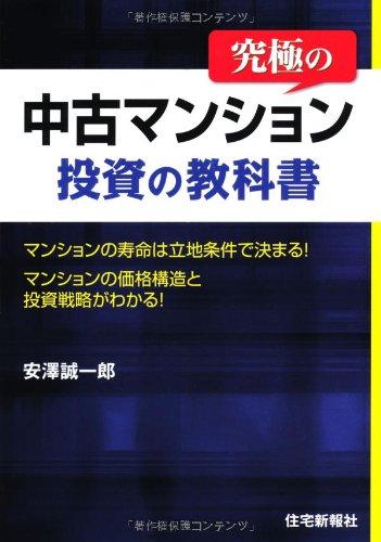 究極の中古マンション投資の教科書