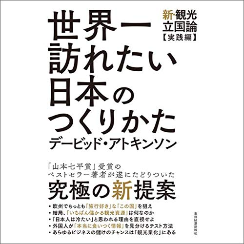 『世界一訪れたい日本のつくりかた』のカバーアート