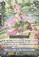 カードファイト!! ヴァンガード V-EB14/032 メイデン・オブ・スイートベリー R