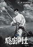 隠密剣士第3部 忍法伊賀十忍 HDリマスター版DVDVol.2<宣弘社75周年記念>[DVD]