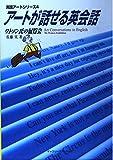 アートが話せる英会話―ワトソン氏の展覧会 (実践アートシリーズ)