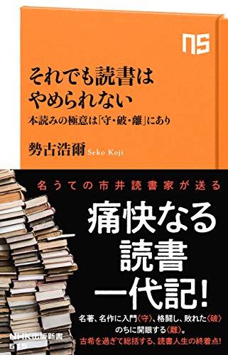 それでも読書はやめられない: 本読みの極意は「守・破・離」にあり (NHK出版新書)