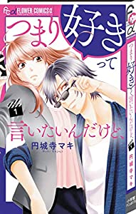 Agent of my Heart! Edition simple Tome 1