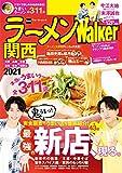 ラーメンWalker関西2021 ラーメンWalker2021 (ウォーカームック)