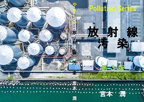 やさしい 放射線汚染: 第3版 POLLUTION SERIES
